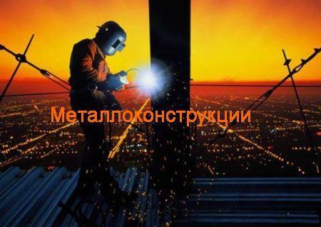 Металлоконструкции Орёл